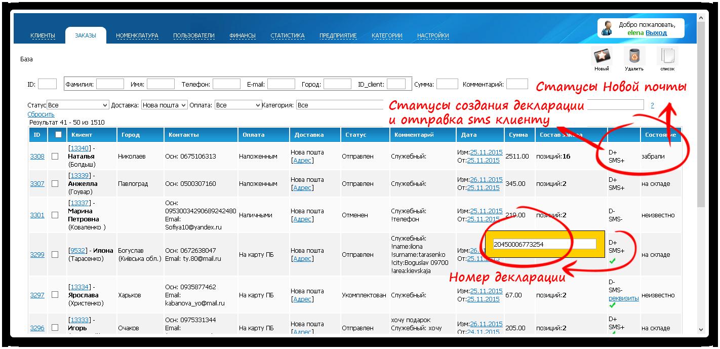 Статусы Новой почты и отображение их в заказах