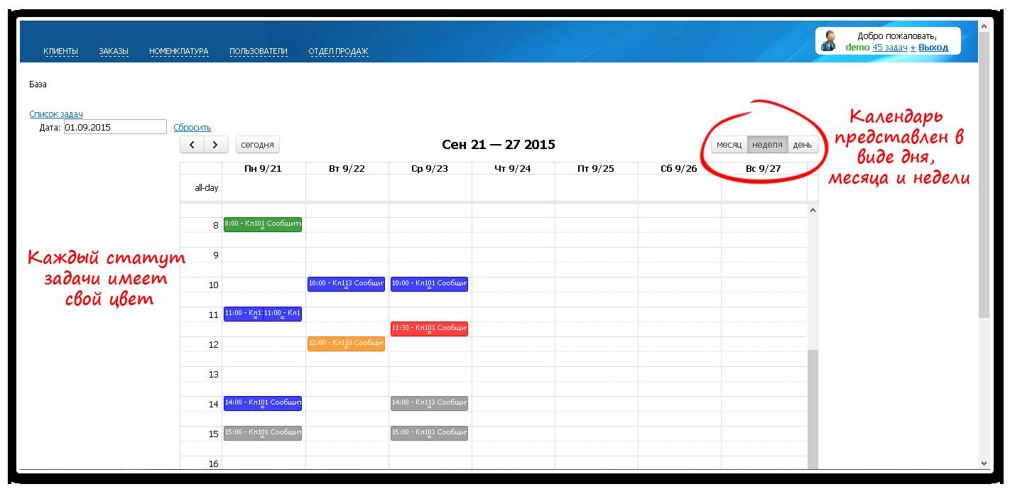 Цвет задач, форма календаря