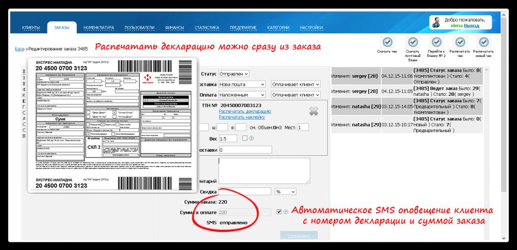 СМС оповещение клиентов, печчать декларации