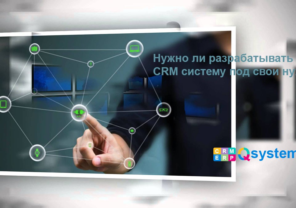Разработка CRM систем