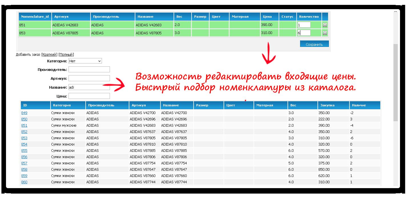 Быстрый подбор номенклатуры при помощи инкрементального поиска. Изменение входящих цен сразу в накладной.