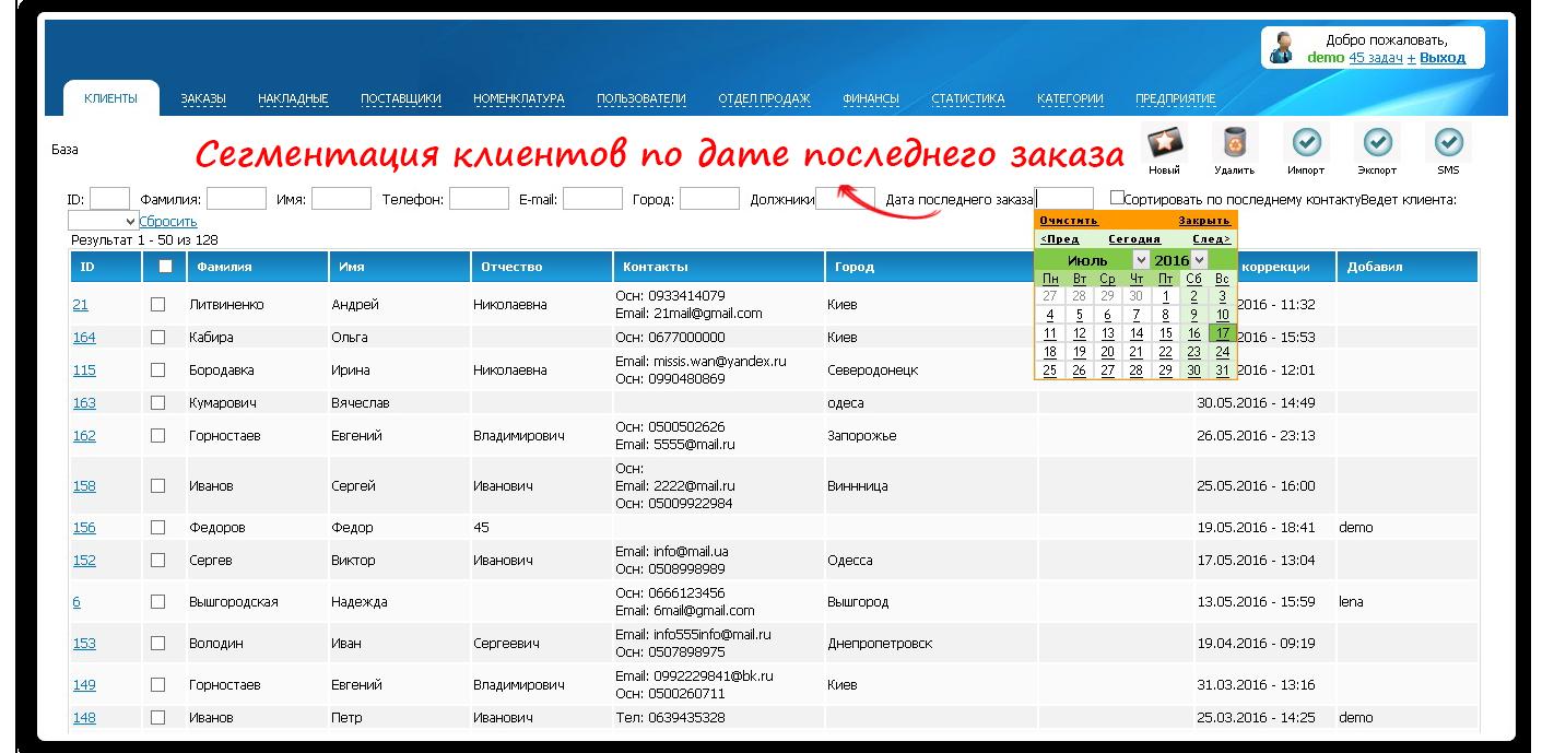 Сортировка клиентов по датам выполненных заказов